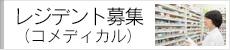 レジデント募集(コメディカル)