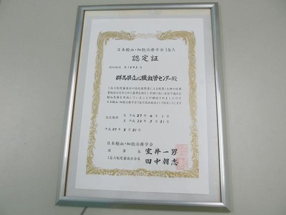 日本輸血・細胞治療学会 I&A 認定証