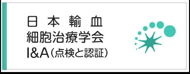 日本輸血 細胞治療学会 I&A(点検と認証)