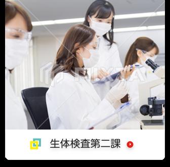 生体検査第二課