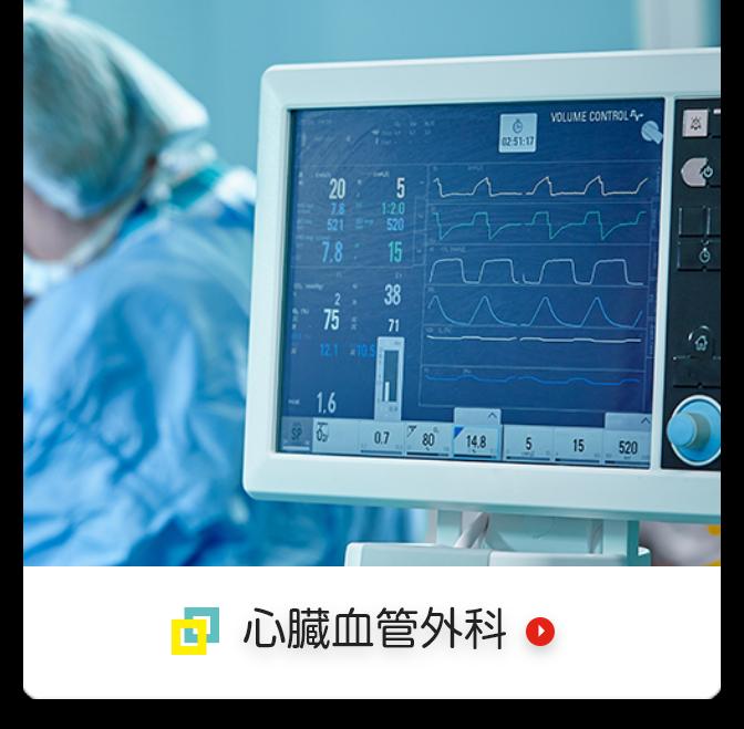 心臓血管外科